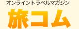 オンラインマガジン旅コム