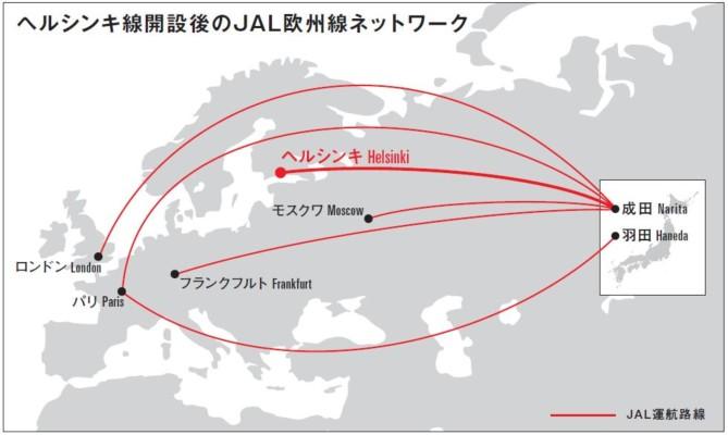 2013年春、日本航空が成田=ヘルシンキ線を就航