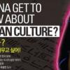 ソウルグローバル文化観光センターで「K-POP教室」開催中