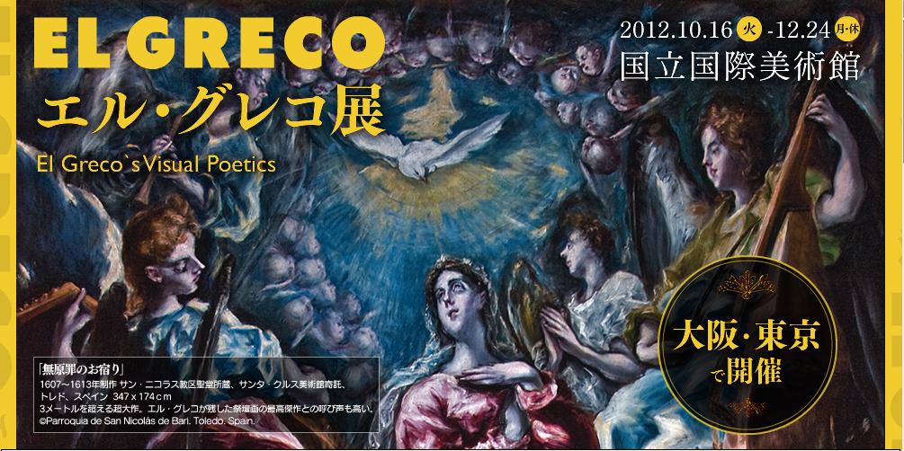 今秋から大阪と東京で「エル・グレコ展」開催