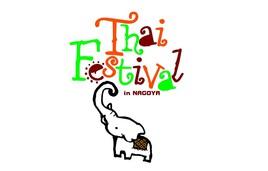 「タイフェスティバル2012」開催