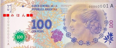 アルゼンチンの新「100ペソ札」