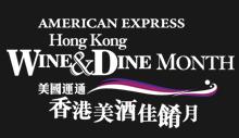 アメリカン・エキスプレス香港ワイン&ダイン・フェスティバル