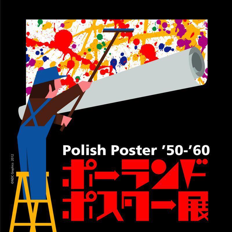 横浜で「ポーランドポスター展」開催