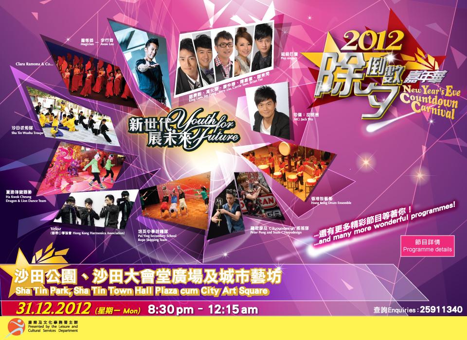 New Year's Eve Countdown Carnival 2012 @ Sha Tin Park