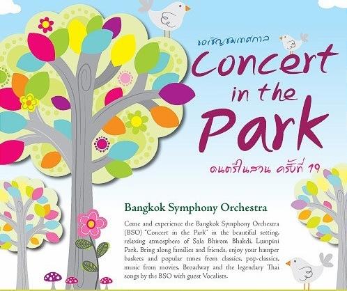 ルンピニー公園で恒例の「コンサート・イン・ザ・パーク」開催中