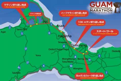 「第1回 グアムインターナショナルマラソン」のコース