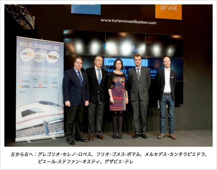 レイルヨーロッパとアヴェエクスペリエンスが業務提携を締結