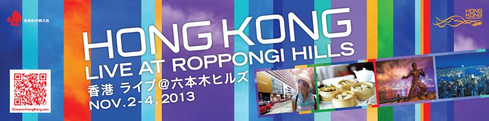 香港グルメや文化を体験!「香港 ライブ@六本木ヒルズ」開催
