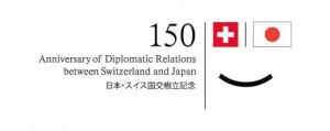 日本・スイス国交樹立150周年記念「スイスデイズ」開催!