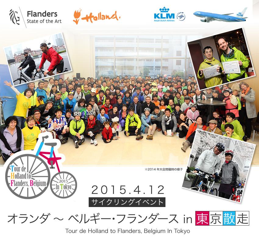 2015年4月開催「オランダ ~ ベルギー・フランダース in 東京散走」