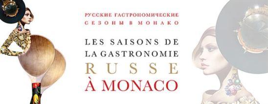 モナコでロシア料理を楽しむ