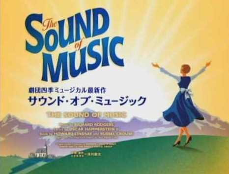 劇団四季の『サウンド・オブ・ミュージック』