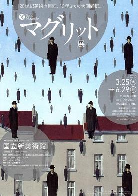 13年ぶりの「マグリット大回顧展」が東京で開幕
