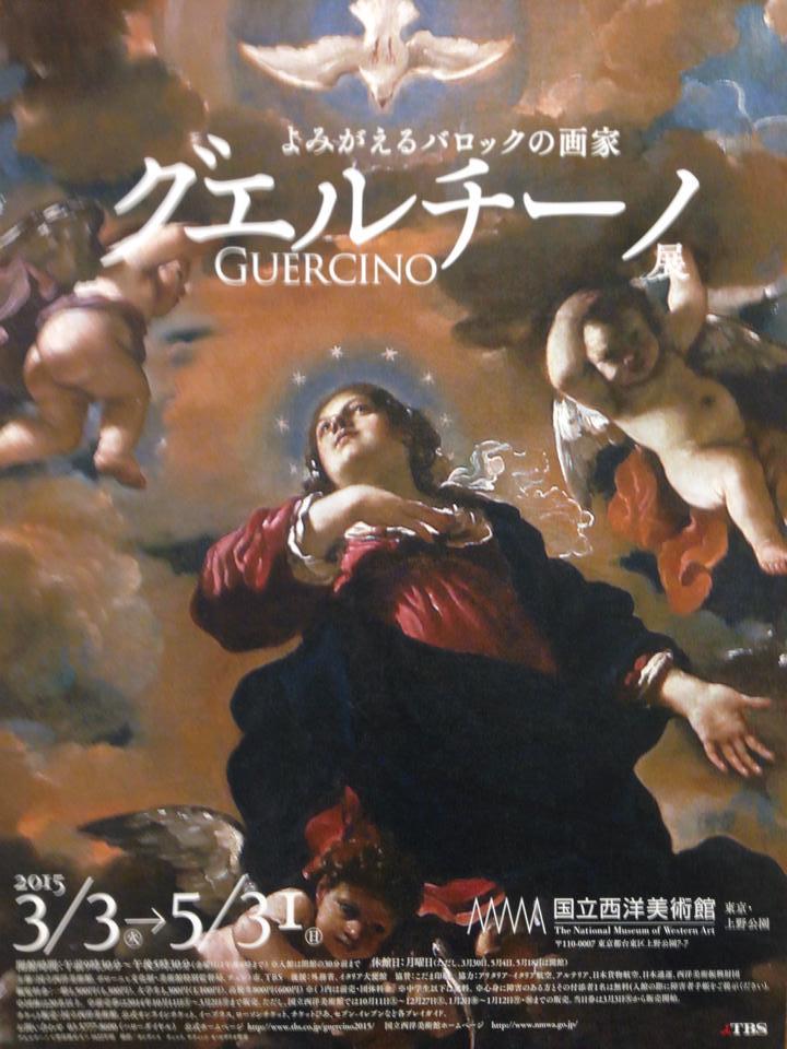 「グエルチーノ展 ~ よみがえるバロックの画家」開幕