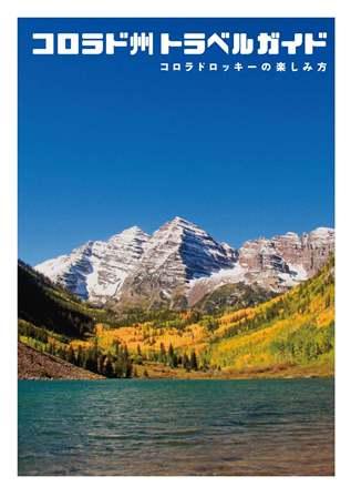 コロラド州政府観光局が公式ガイドブックを発行