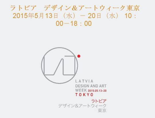 ラトビア デザイン&アートウィーク東京