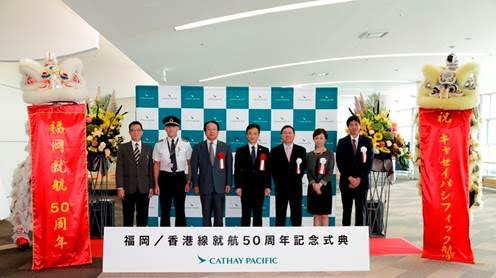 CXが福岡/香港線就航50周年の記念式典を開催