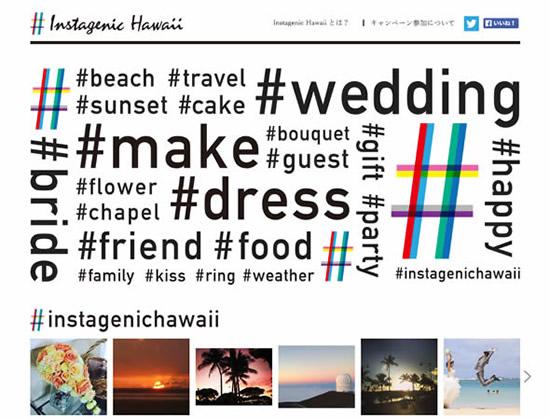 Instagenic Hawaii