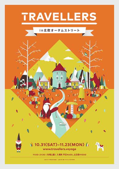 名古屋で「TRAVELLERS in 北欧オータムストリート」開催中
