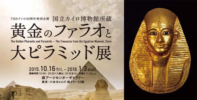 都内で「国立カイロ博物館所蔵黄金のファラオと大ピラミッド展」開催中