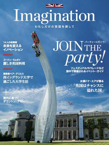 英国政府観光庁が新たな年刊デジタル・マガジンを発行