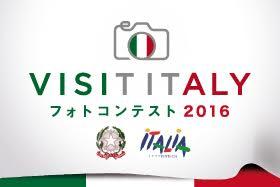 今年も開催!「VISIT ITALY フォトコンテスト」