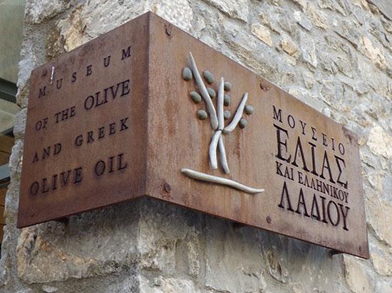 オリーブオイル博物館