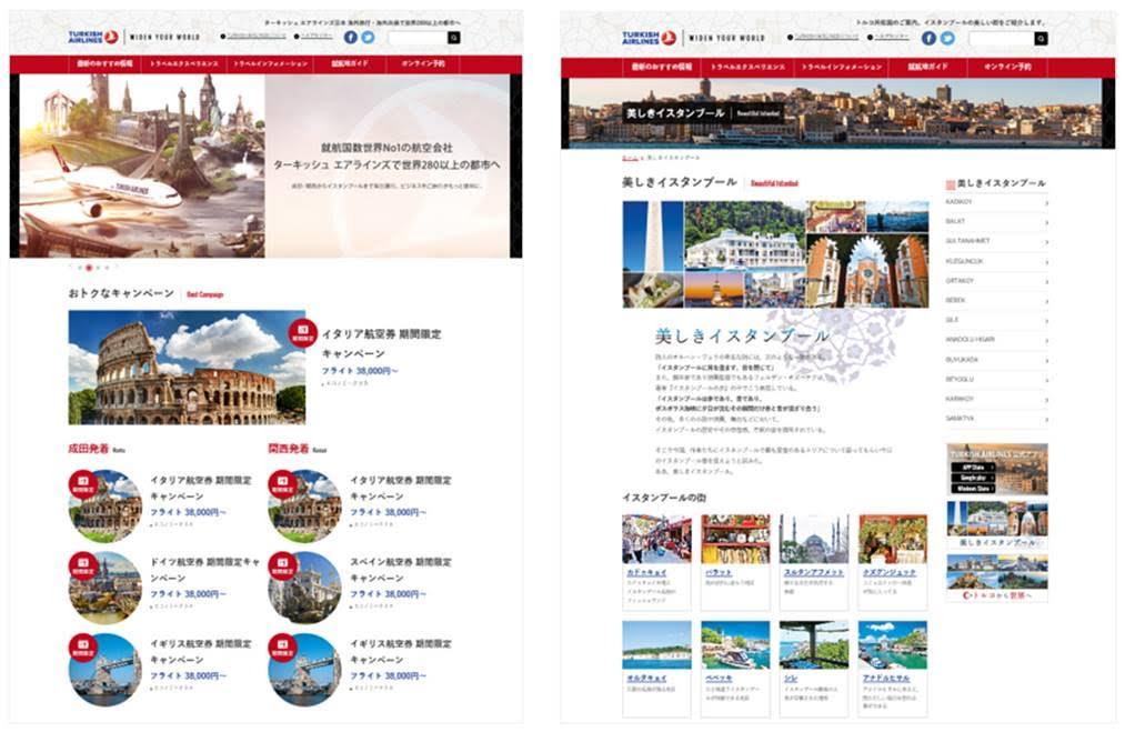 ターキッシュエアラインズ、日本語サイト開設記念キャンペーンを実施!