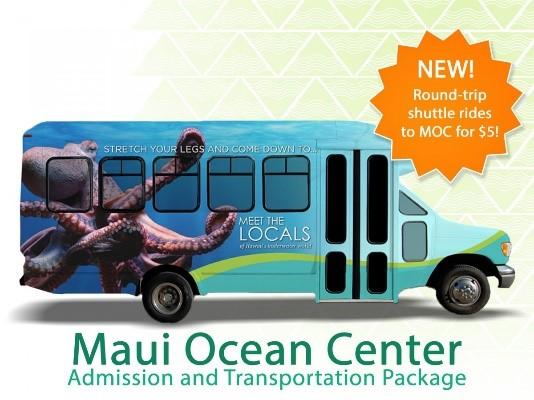 マウイの「オーシャン センター」が、シャトルサービスをスタート!