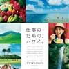 ハワイ州観光局が新プロモーション「有休ハワイ」をスタート!