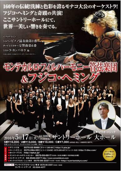 外交樹立10周年 「モンテカルロ・フィルハーモニー管弦楽団」来日公演