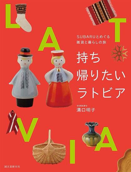 溝口明子著『持ち帰りたいラトビア』