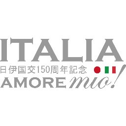 今週末開催! 日伊国交150周年記念行事「Italia, amore mio!」