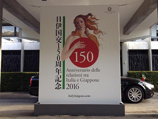 在日イタリア大使館