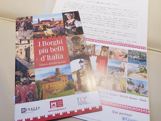 配布された「イタリアの最も美しい村」の関連資料