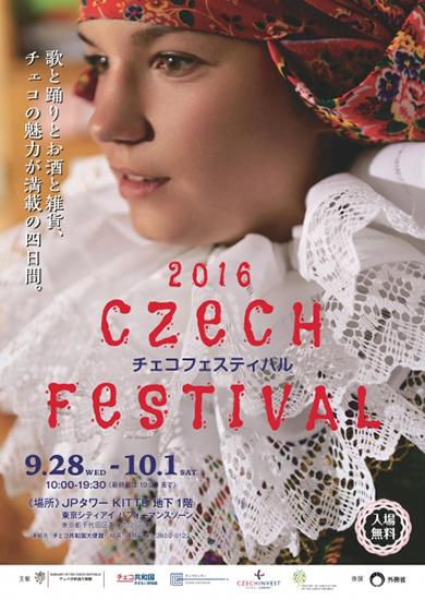 Czech-Festival-KITTE