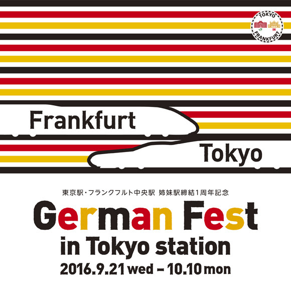 東京駅で「German Fest in Tokyo station」開催!