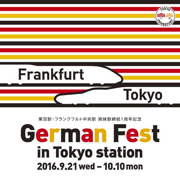 German Fest in Tokyo station