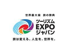 世界最大級 旅の祭典「ツーリズムEXPOジャパン」が開幕