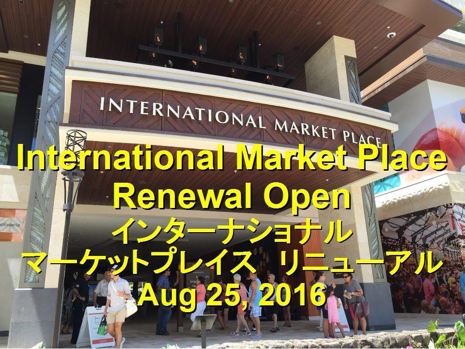 ワイキキに新たな「インターナショナルマーケットプレイス」がオープン!