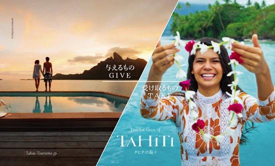 タヒチ観光局 新ブランド・キャンペーンを展開