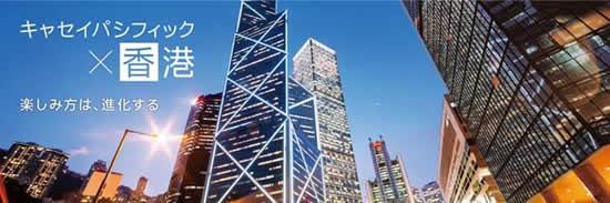 「キャセイパシフィック × 香港」キャンペーン