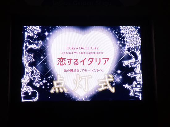 Tokyo-Dome-City-Illumination-1