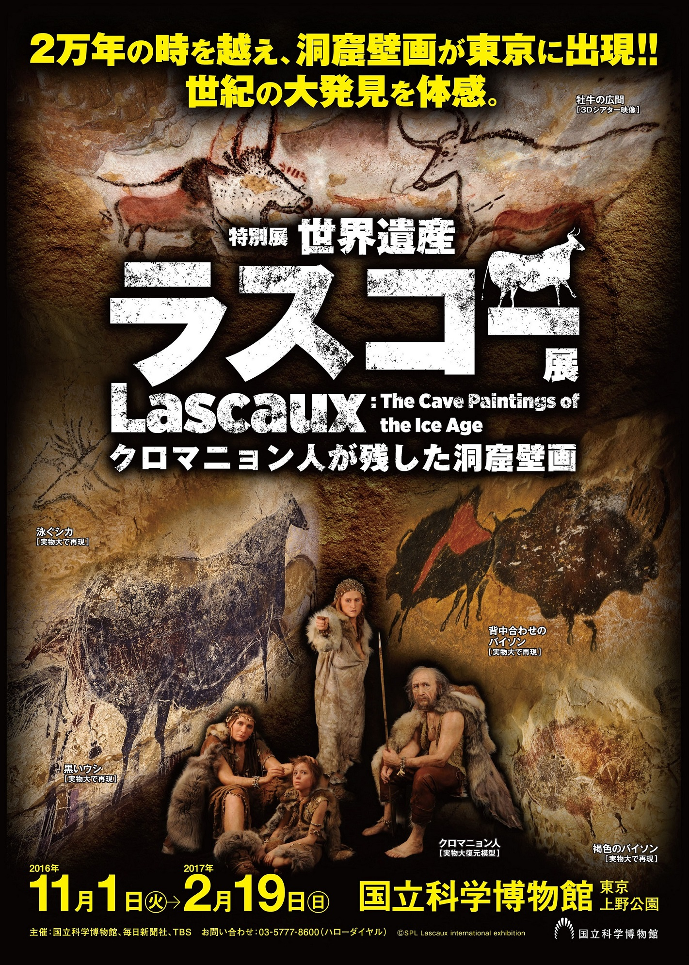 ラスコー洞窟の特別展「ラスコー展」が日本巡回!