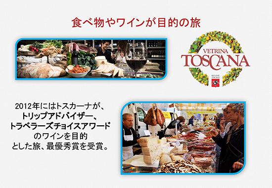 Toscana_PPT_1