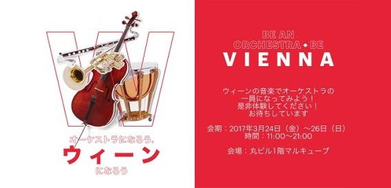 日本にいながら憧れのウィーンをヴァーチャル・リアリティー体験