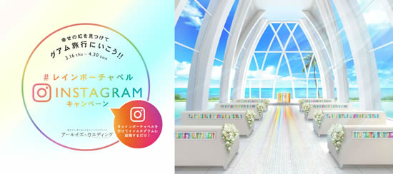rainbow-chapel