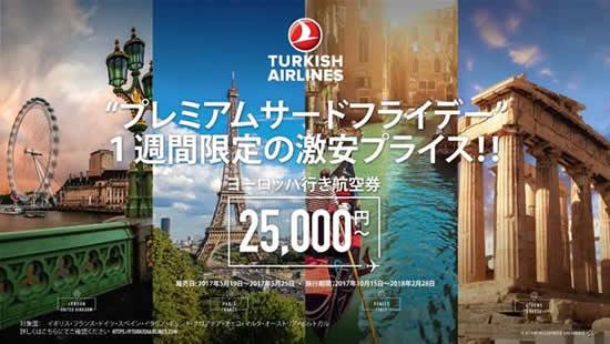 ターキッシュ、欧州11ヶ国行きの早割購入キャンペーンを実施中