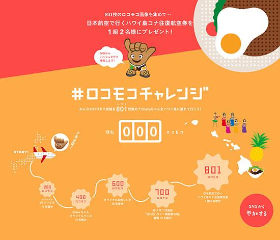 ハワイ州観光局がSNSキャンペーン「#ロコモコチャンジ」をスタート!